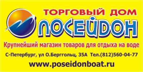 магазин рыбаклюй